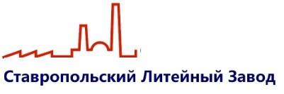 Ставропольский литейный завод