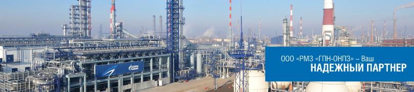 Газпромнефть ОНПЗ