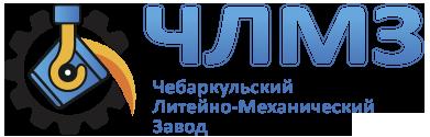 Чебаркульский Литейно–Механический Завод