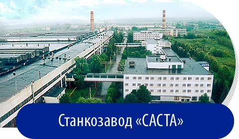 Сасовский литейный завод САСТА