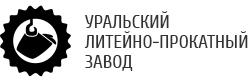 Уральский литейно-прокатный завод