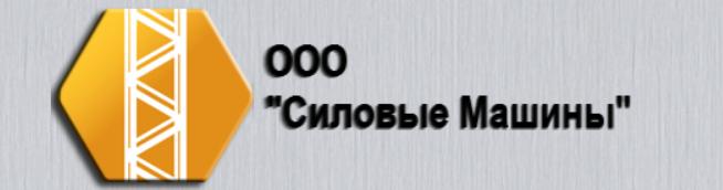 логотип Орский завод строительных машин