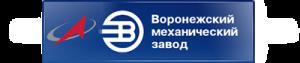 логотип воронежский механический завод