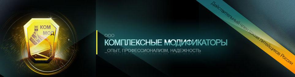 ООО Комплексные модификаторы