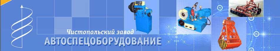 Чистопольский завод Автоспецоборудование