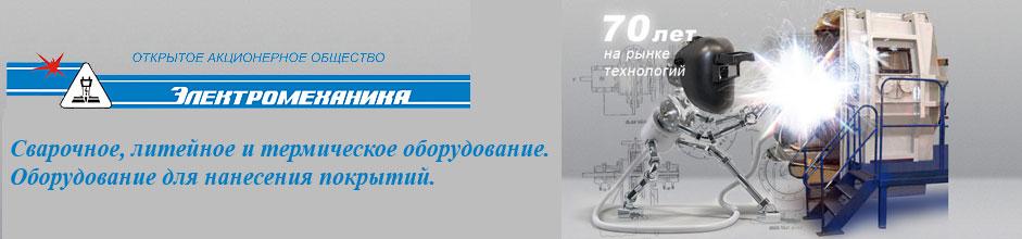 ОАО Электромеханика