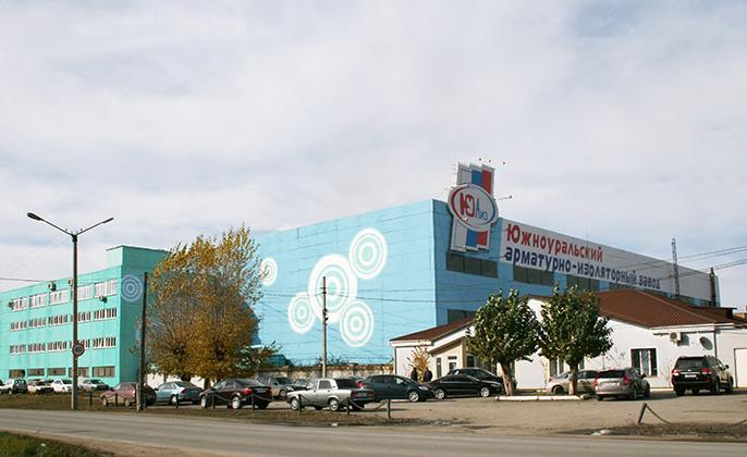 Южноуральский арматурно-изоляторный завод