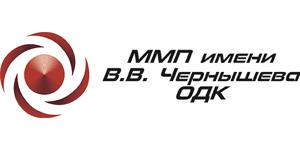 ММП имени В.В.ЧЕРНЫШЕВА
