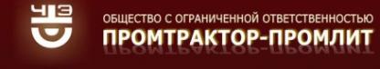 На Чебоксарском заводе промышленного литья